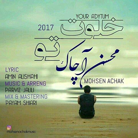 دانلود آهنگ جدید محسن آچاک به نام خلوت تو