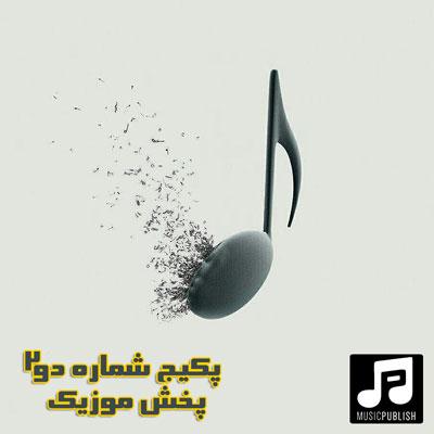 پکیج شماره 2 پخش موزیک