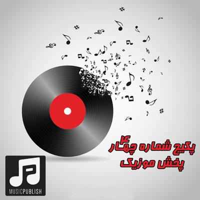 پکیج شماره 4 پخش موزیک