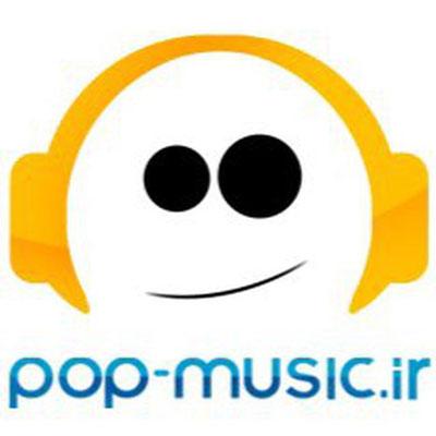 پخش موزیک در سایت و کانال تلگرام پاپ موزیک