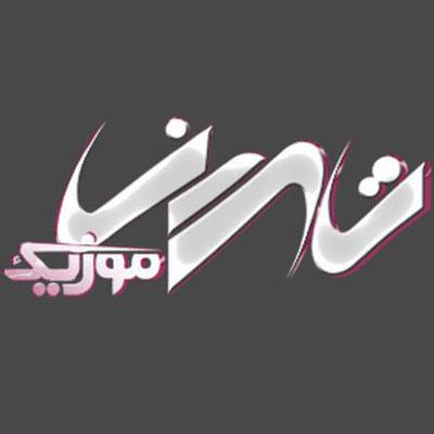 پخش موزیک در سایت و کانال تلگرام تهران موزیک
