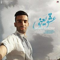 پخش آهنگ جدید هاشم رمضانی به نام عشق یعنی